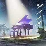 シノノメ 〜solo piano〜