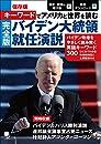 キーワードでアメリカと世界を読む  完全版 バイデン大統領就任演説 音声DL付