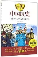 漫话中国历史(40傲视天下的大清帝国中)