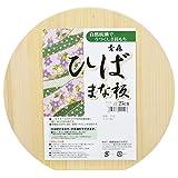 ウメザワ 木製まな板 青森ひば 丸型 小 直径25×厚さ1.8cm 日本製 292407