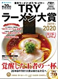 第20回 業界最高権威 TRYラーメン大賞 2019-2020 (1週間MOOK)