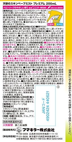 天使のスキンベープ虫除けスプレーイカリジンミストタイプ200mlプレミアムベビーソープの香り