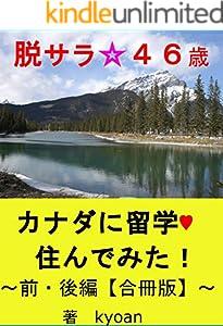 脱サラ☆46歳 カナダに留学♡住んでみた! 4巻 表紙画像