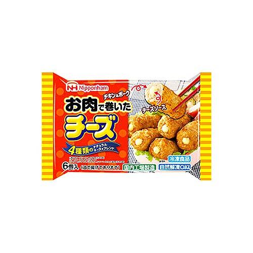 日本ハム お肉で巻いたチーズ 126g(6個入) ×15袋(送料無料)(冷凍食品)/レンジ調理 /チキン&ポーク /お弁当 /4種類のナチュラルチーズ