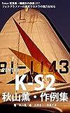 Foton Photo collection samples 017 PENTAX K-S2 Akiyama Kaoru recent works (Japanese Edition)