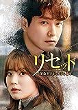 リセット~運命をさかのぼる1年~ DVD-SET2[DVD]