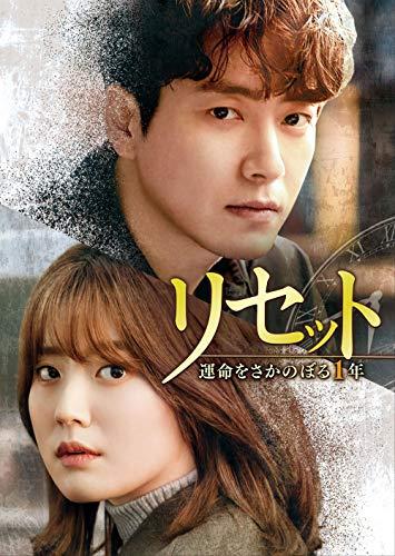 リセット~運命をさかのぼる1年~ DVD-SET2