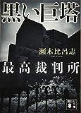 黒い巨塔 最高裁判所 (講談社文庫)