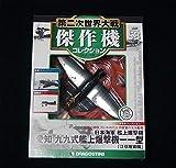 デアゴスティーニ 第二次世界大戦 傑機コレクション 172 58号 日本海軍 愛知 九九式艦上爆撃機 一一型 江草隆繁機