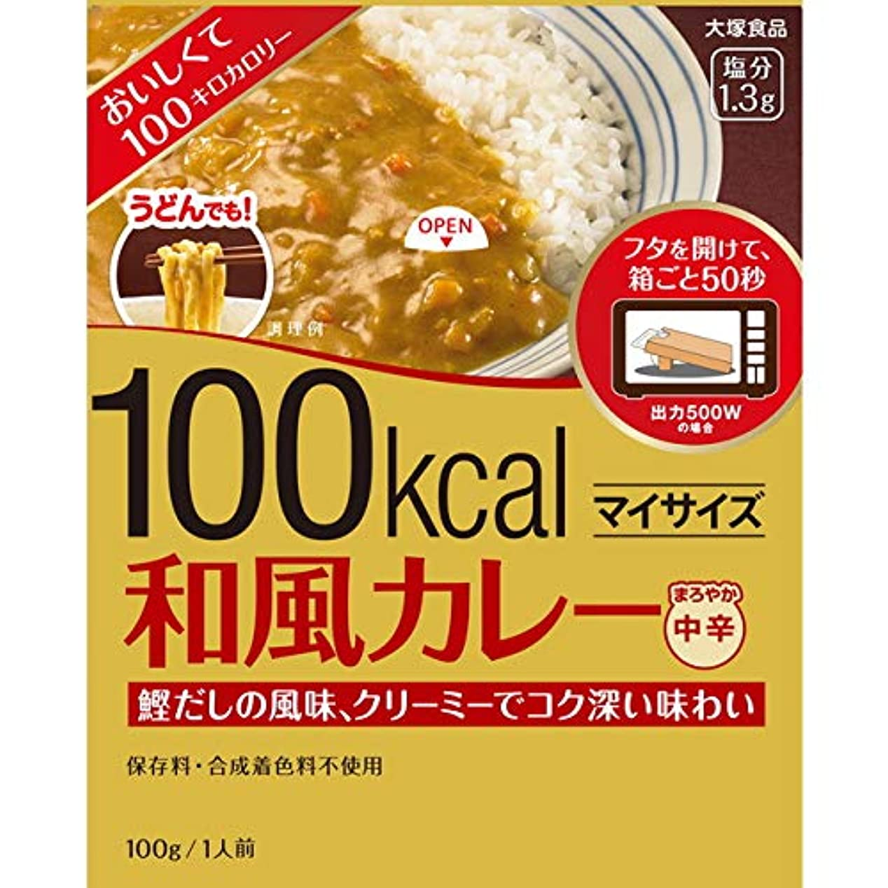 持参心から尽きる大塚 マイサイズ 和風カレー 100g【5個セット】