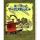 ホーマーとサーカスれっしゃ (新しい世界の幼年童話 9)