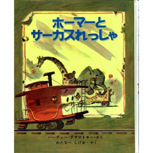 ホーマーとサーカスれっしゃ (新しい世界の幼年童話 9)の詳細を見る