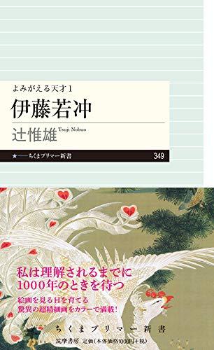 よみがえる天才1 伊藤若冲 (ちくまプリマー新書)の詳細を見る