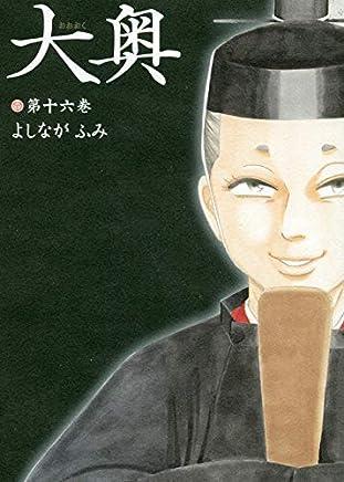 大奥 コミック 1-16巻セット