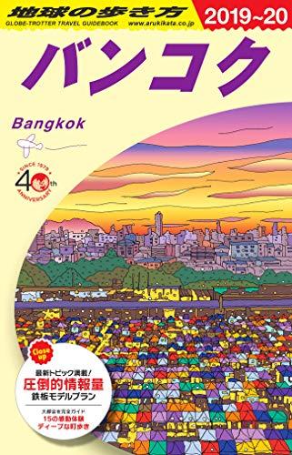 D18 地球の歩き方 バンコク 2019~2020