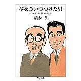 夢を食いつづけた男 ──おやじ徹誠一代記 (ちくま文庫)