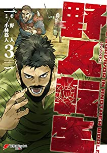 野人転生(3) (電撃コミックスNEXT)