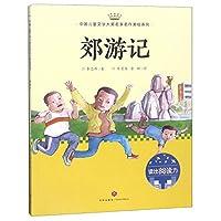 郊游记:中国儿童文学大奖名家名作美绘系列-读出阅读力(第二辑)
