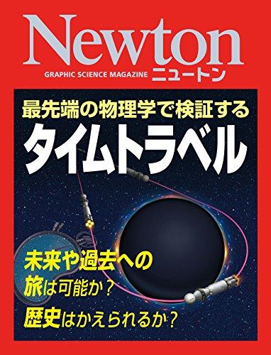 Newton タイムトラベル