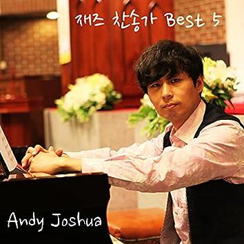 재즈 찬송가 Jazz Hymns Best 5