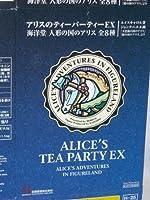 アリスのティーパーティーEX 人形の国のアリス 全8種セット
