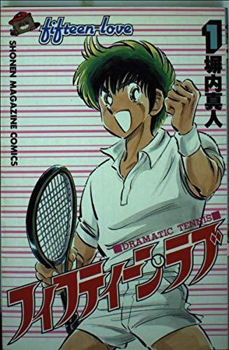 フィフティーンラブ 1 (少年マガジンコミックス)の詳細を見る