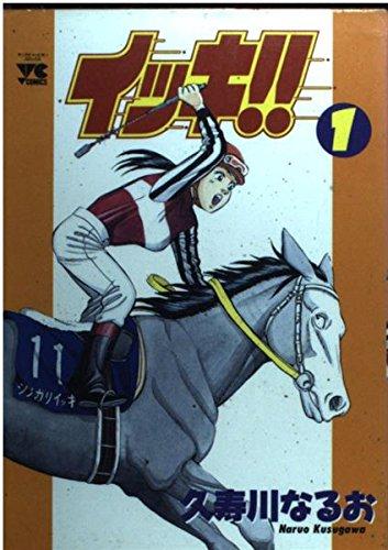 イッキ!! 1 (ヤングチャンピオンコミックス)