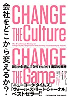 会社をどこから変えるか? ―Change the Culture, Change the Game