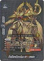 バディファイト S-SS03-0001 時を制する神 タイムルーラー・ドラゴン【バディレア仕様】