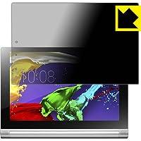 PDA工房 YOGA Tablet 2-10 Privacy Shield 保護 フィルム 覗き見防止 反射低減 日本製