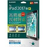 エレコム iPad Air 10.5 (2019)、iPad Pro 10.5 (2017) フィルム 防指紋エアーレス 高精細 反射防止 TB-A17FLFAHD