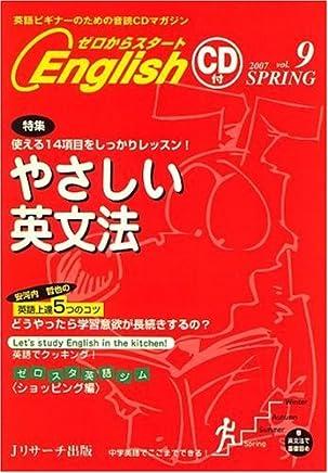 ゼロからスタート English (イングリッシュ) 2007年 04月号 [雑誌]