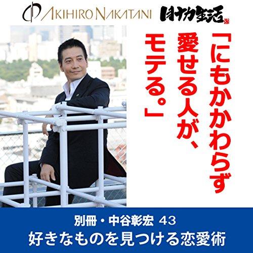 『別冊・中谷彰宏43「にもかかわらず愛せる人が、モテる。」――好きなものを見つける恋愛術』のカバーアート