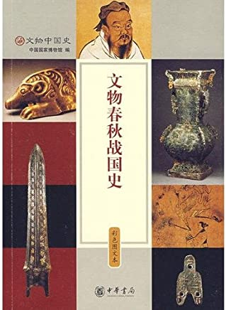 Heritage History : Chunqiu and Zhanguo Time (Paperback)(Chinese Edition)