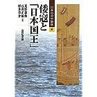 倭寇と「日本国王」 (日本の対外関係)