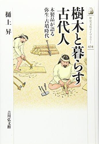 樹木と暮らす古代人: 木製品が語る弥生・古墳時代 (歴史文化ライブラリー)