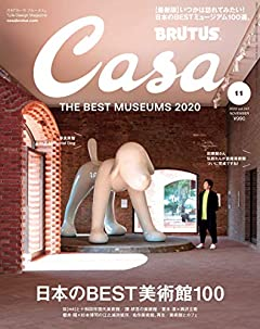Casa BRUTUS(カーサ ブルータス) 2020年 11月 [日本のBEST美術館100]