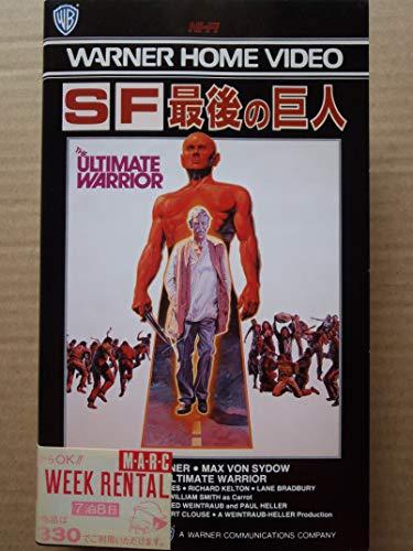 SF最後の巨人 [VHS]