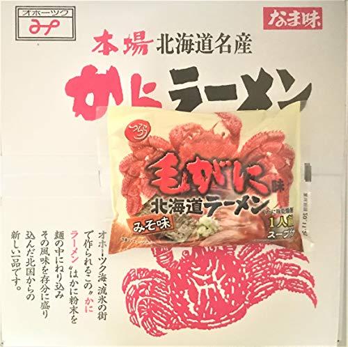 毛ガニラーメン 乾麺 毛がに 味噌 ラーメン 20食セット (かに味 乾燥麺) 毛がにラーメン つらら 送料無料