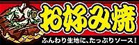 お好み焼き パネル No.63965(受注生産) [並行輸入品]