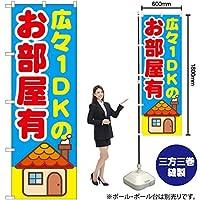 広々1DKのお部屋有 のぼり GNB-1420(受注生産)