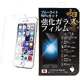 iphone8 ガラスフィルム ブルーライトカット iphone7 ガラスフィルム iphone8 フィルム iphone……