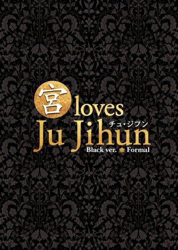 """""""宮"""" loves チュ・ジフン Black ver. [DVD]"""