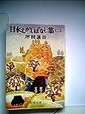 日本むかしばなし集 2 (新潮文庫 つ 1-5)