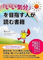 「いい気分」を目指す人が読む書籍 Kindle版 秋元ユキ@いい気分ドットコム