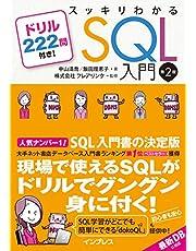 スッキリわかるSQL入門 第2版 ドリル222問付き! (スッキリわかる入門シリーズ)