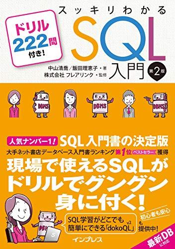 スッキリわかるSQL入門 第2版 ドリル222問付き! (スッキリシリーズ)