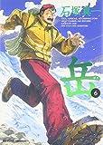 岳 (6) (ビッグコミックス)