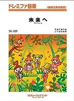 未来へ / Kiroro ドレミファ器楽[SKー309]