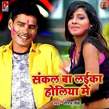 Sankal Ba Laika Holiya Me - Single